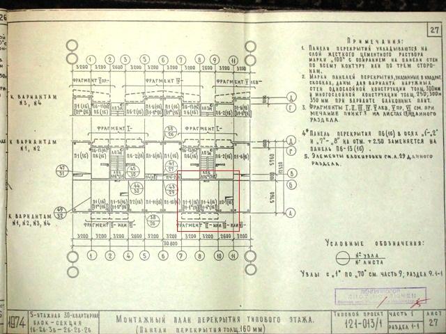 Плита перекрытия 121 серия завод жби на индустриальном